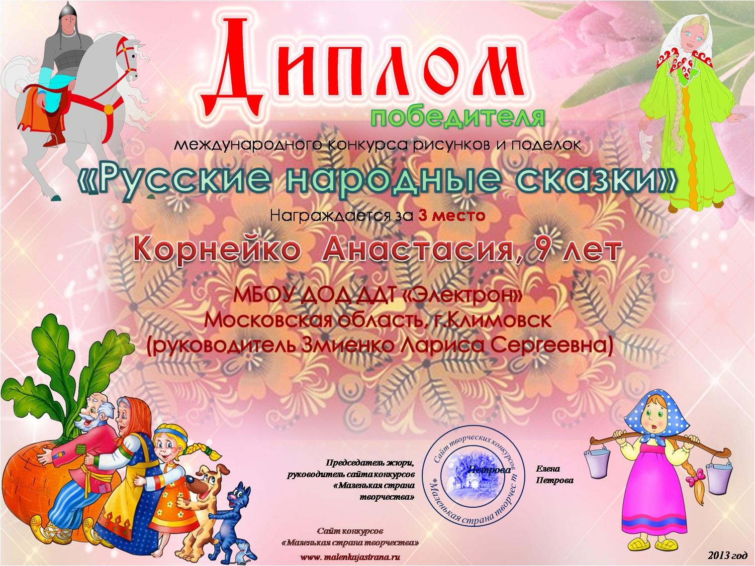 Для конкурса русские народные